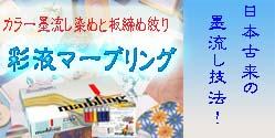 使い方は簡単!水面にマーブリングインクを流し、水の流れでできたその模様を染めたいものに写しとるだけ。日本古来の「墨流し」の技法で、紙・布・木・皮などをどんどん染められます。年賀状や暑中お見舞いなどオリジナルカード作りにも最適。ロウケツ染めや、かな料紙作りもできます。