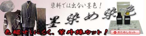 墨染め染色</P> </div> <!-- //カテゴリーヘッダ -->  <!-- centerbox --> <div class=
